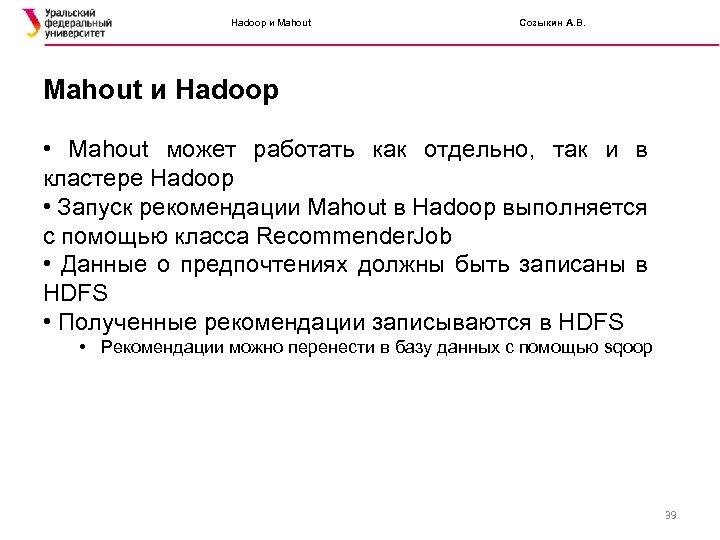 Hadoop и Mahout Созыкин А. В. Mahout и Hadoop • Mahout может работать как