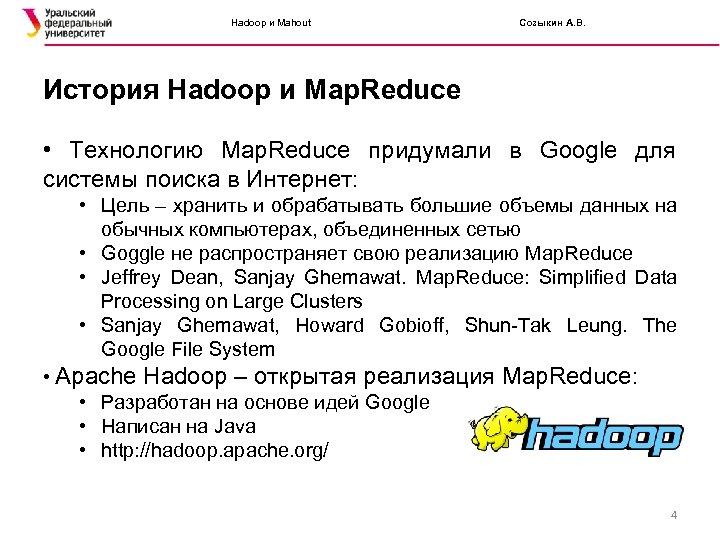 Hadoop и Mahout Созыкин А. В. История Hadoop и Map. Reduce • Технологию Map.
