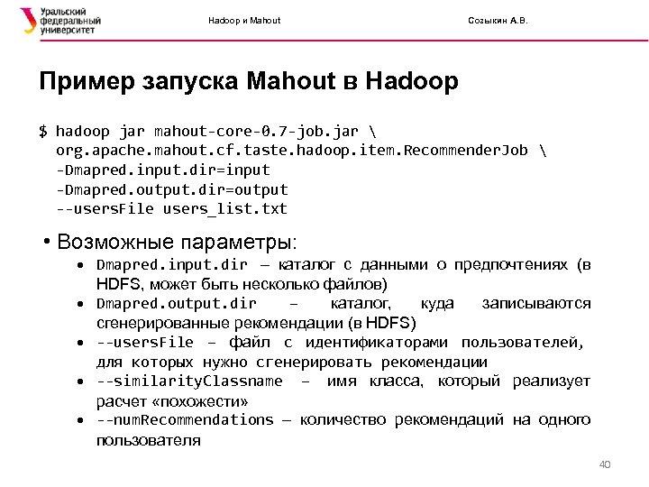 Hadoop и Mahout Созыкин А. В. Пример запуска Mahout в Hadoop $ hadoop jar