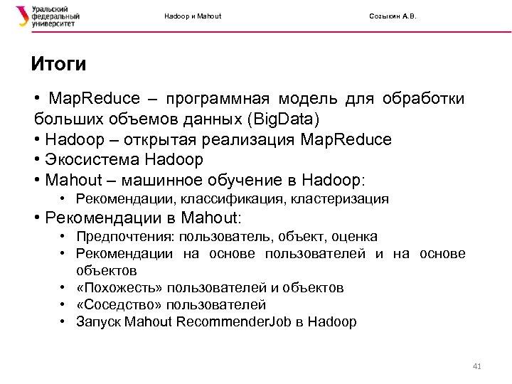 Hadoop и Mahout Созыкин А. В. Итоги • Map. Reduce – программная модель для