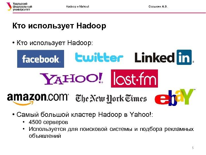 Hadoop и Mahout Созыкин А. В. Кто использует Hadoop • Кто использует Hadoop: •