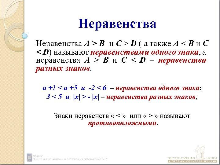 Неравенства А > В и С > D ( а также А < B