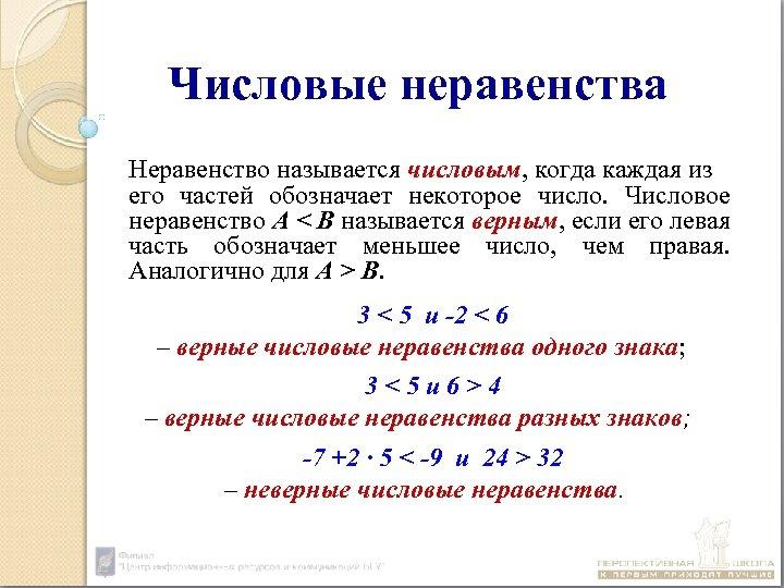 Числовые неравенства Неравенство называется числовым, когда каждая из его частей обозначает некоторое число. Числовое