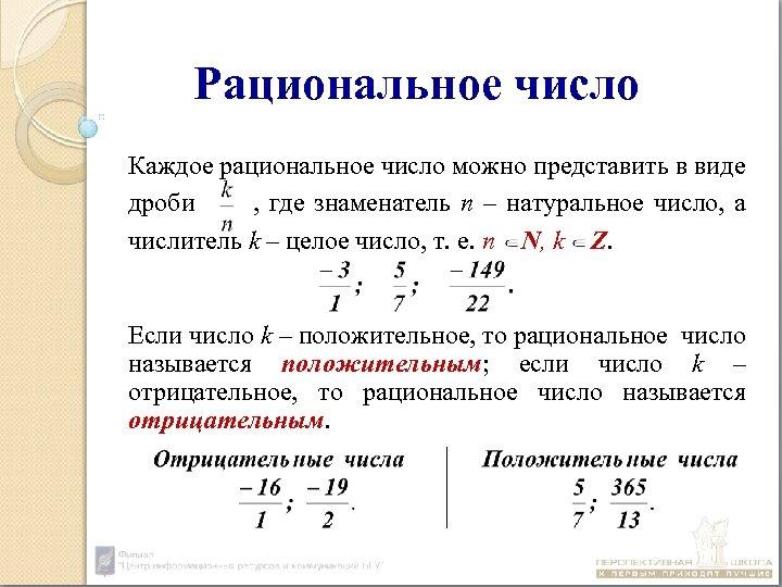 Рациональное число Каждое рациональное число можно представить в виде дроби , где знаменатель n