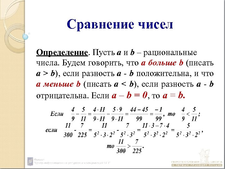 Сравнение чисел Определение. Пусть а и b – рациональные числа. Будем говорить, что а