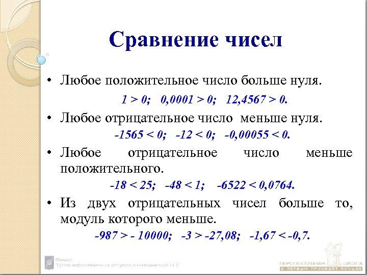 Сравнение чисел • Любое положительное число больше нуля. 1 > 0; 0, 0001 >