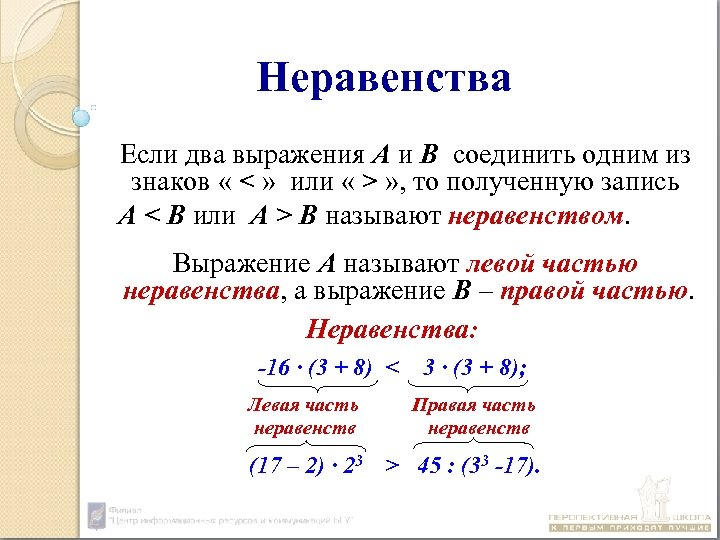 Неравенства Если два выражения А и В соединить одним из знаков « < »