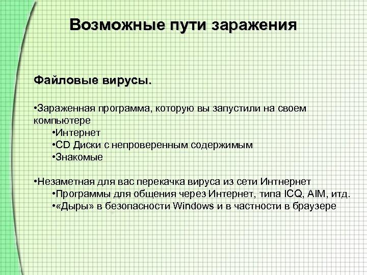 Возможные пути заражения Файловые вирусы. • Зараженная программа, которую вы запустили на своем компьютере
