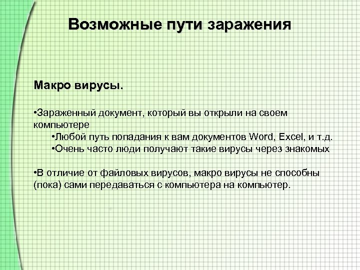 Возможные пути заражения Макро вирусы. • Зараженный документ, который вы открыли на своем компьютере