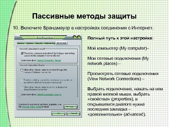 Пассивные методы защиты 10. Включите Брандмауэр в настройках соединения с Интернет. Полный путь к