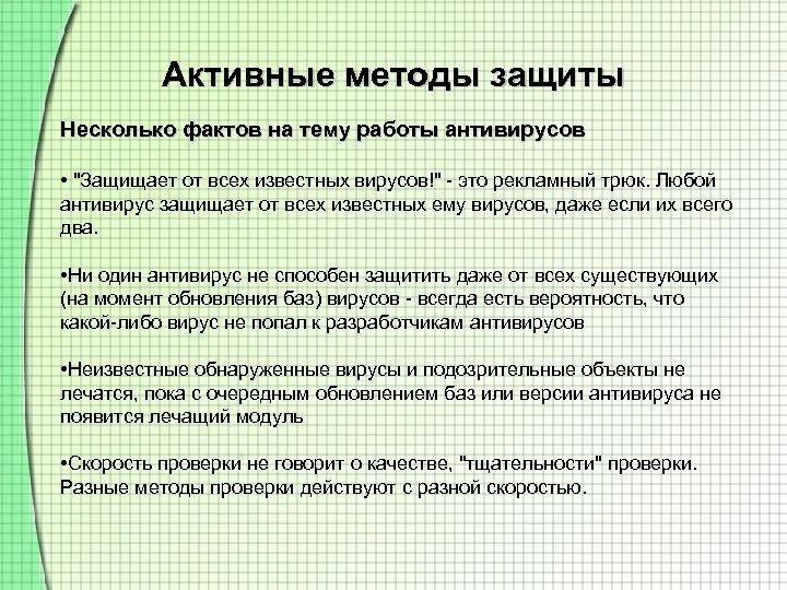 Активные методы защиты Несколько фактов на тему работы антивирусов •