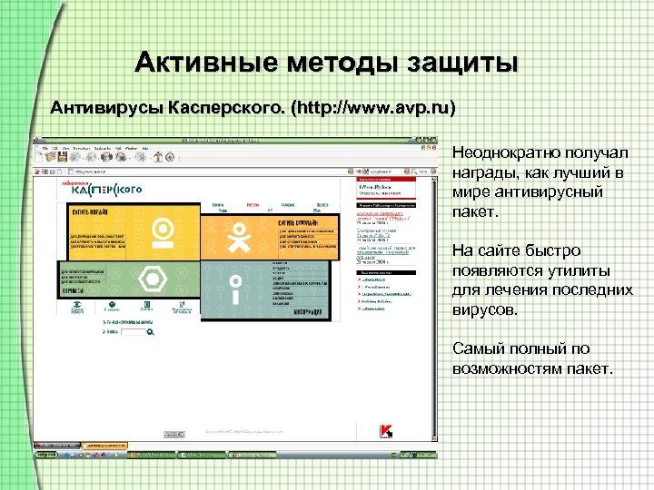 Активные методы защиты Антивирусы Касперского. (http: //www. avp. ru) Неоднократно получал награды, как лучший