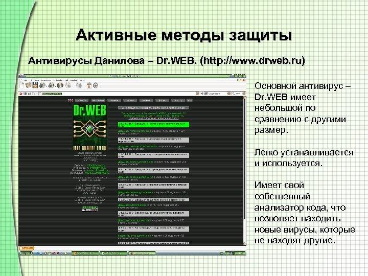 Активные методы защиты Антивирусы Данилова – Dr. WEB. (http: //www. drweb. ru) Основной антивирус