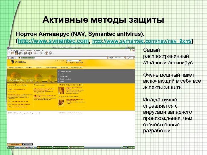 Активные методы защиты Нортон Антивирус (NAV, Symantec antivirus). (http: //www. symantec. com, http: //www.
