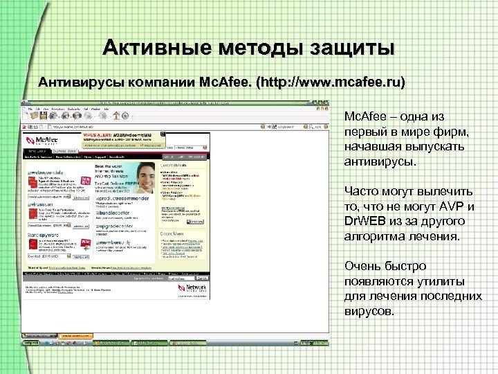 Активные методы защиты Антивирусы компании Mc. Afee. (http: //www. mcafee. ru) Mc. Afee –