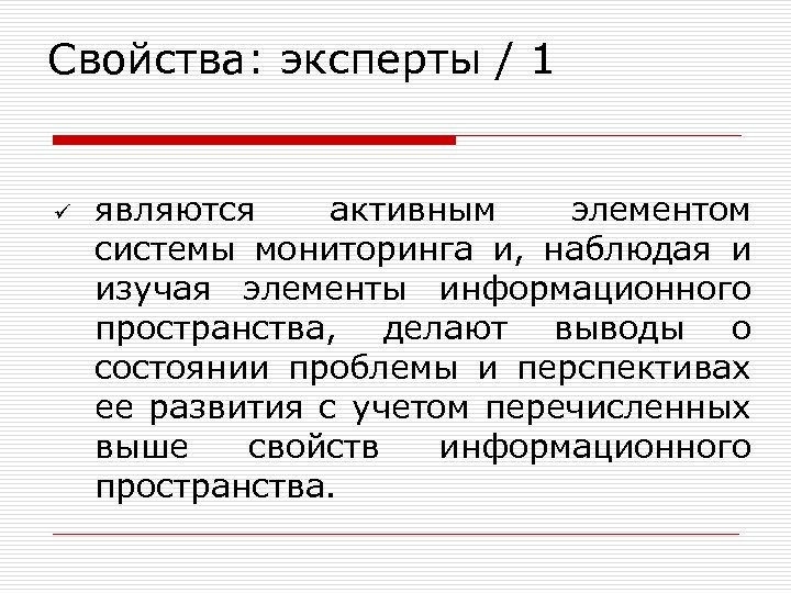Свойства: эксперты / 1 ü являются активным элементом системы мониторинга и, наблюдая и изучая