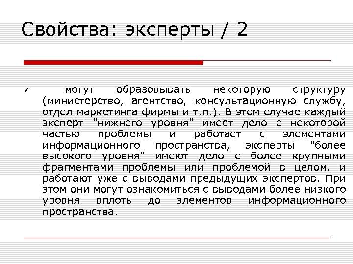 Свойства: эксперты / 2 ü могут образовывать некоторую структуру (министерство, агентство, консультационную службу, отдел