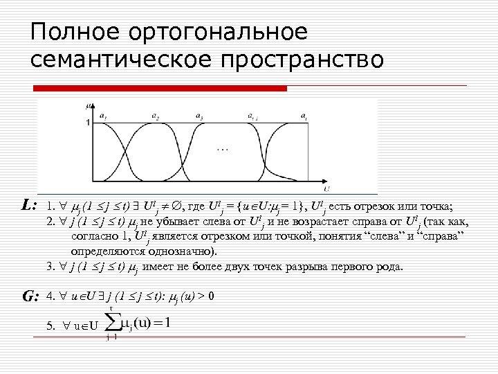 Полное ортогональное семантическое пространство L: 1. j (1 j t) U 1 j ,