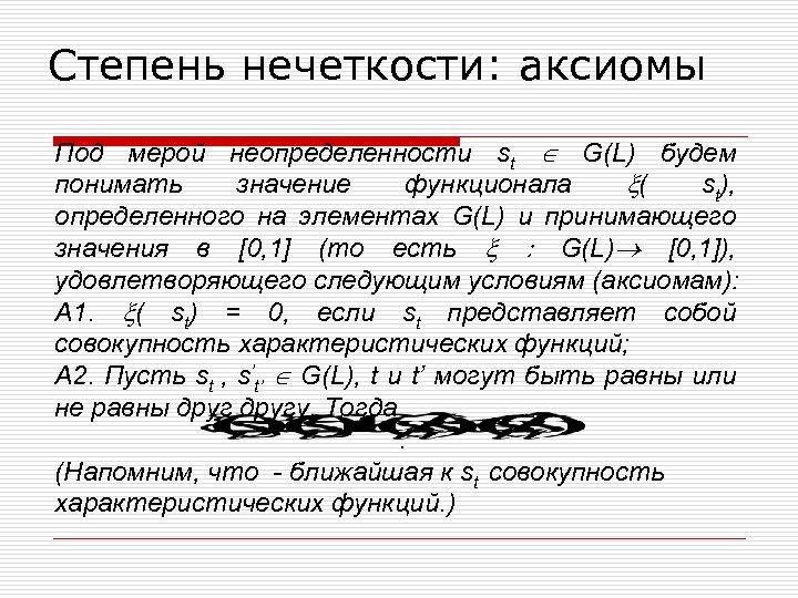 Степень нечеткости: аксиомы Под мерой неопределенности st G(L) будем понимать значение функционала ( st),