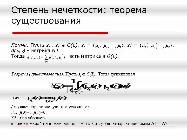 Степень нечеткости: теорема существования Лемма. Пусть st , st G(L), st = 1, 2,