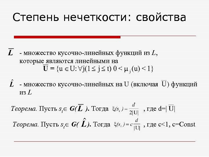 Степень нечеткости: свойства - множество кусочно-линейных функций из L, которые являются линейными на -