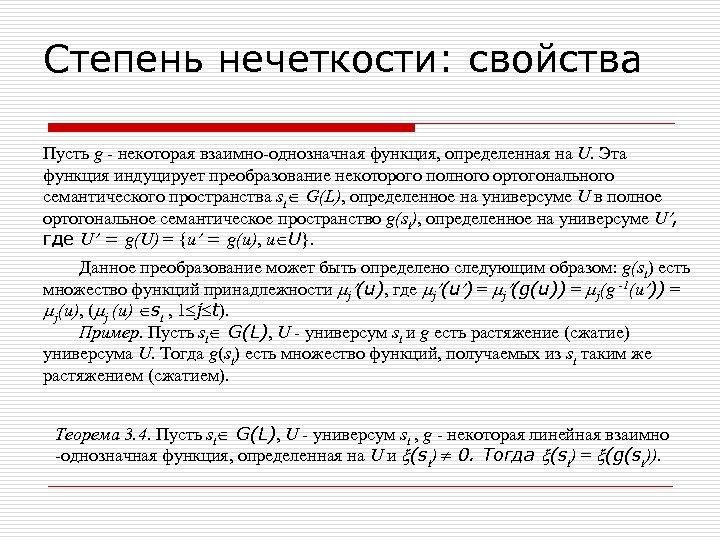 Степень нечеткости: свойства Пусть g - некоторая взаимно-однозначная функция, определенная на U. Эта функция