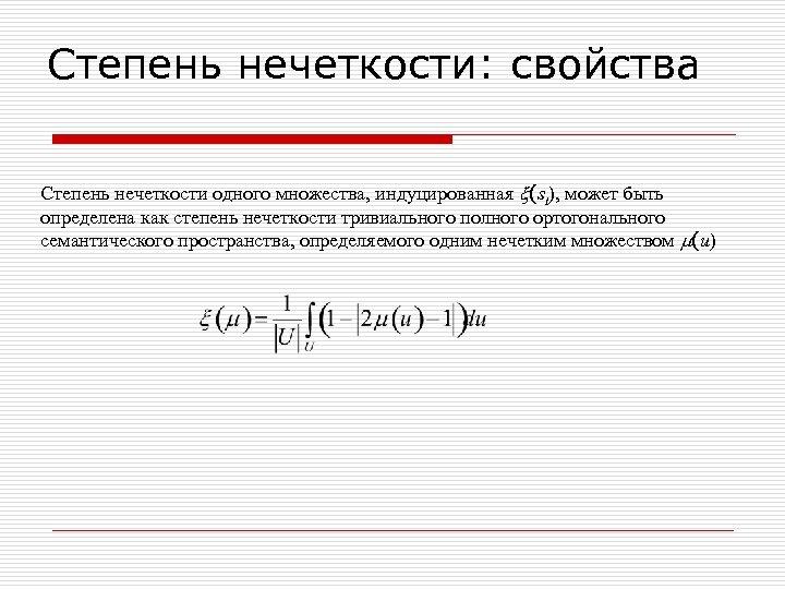 Степень нечеткости: свойства Степень нечеткости одного множества, индуцированная (st), может быть определена как степень