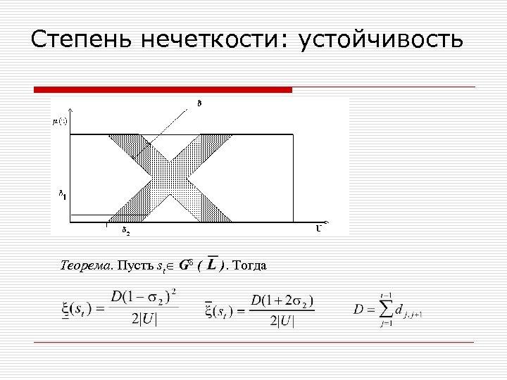 Степень нечеткости: устойчивость Теорема. Пусть st G ( ). Тогда