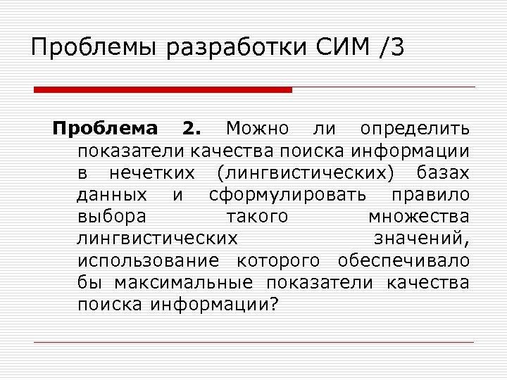 Проблемы разработки СИМ /3 Проблема 2. Можно ли определить показатели качества поиска информации в