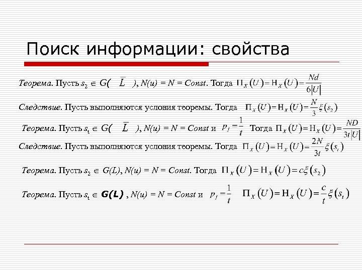 Поиск информации: свойства Теорема. Пусть s 2 G( ), N(u) = N = Const.