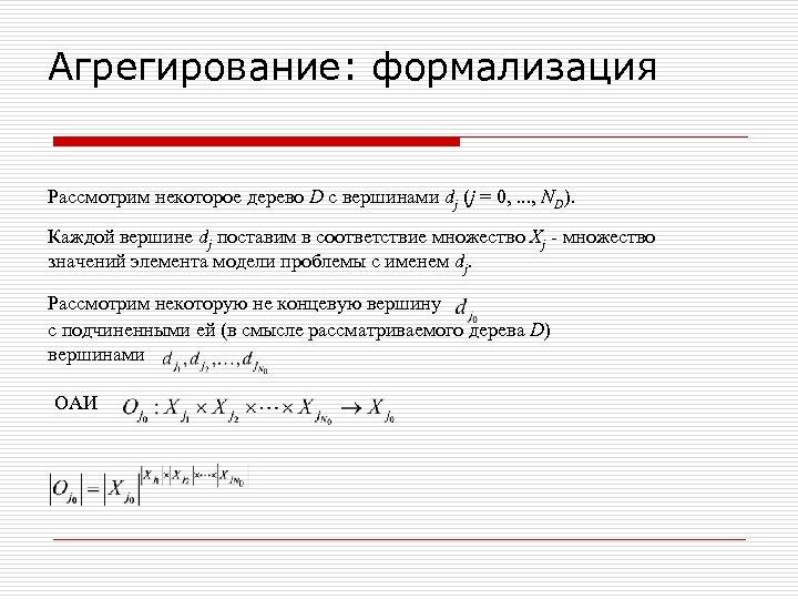 Агрегирование: формализация Рассмотрим некоторое дерево D с вершинами dj (j = 0, . .