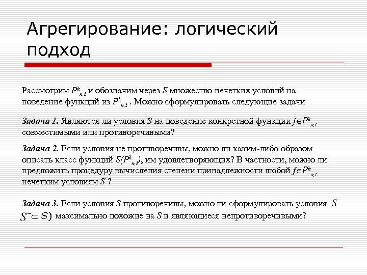Агрегирование: логический подход Рассмотрим Pkn, t и обозначим через S множество нечетких условий на