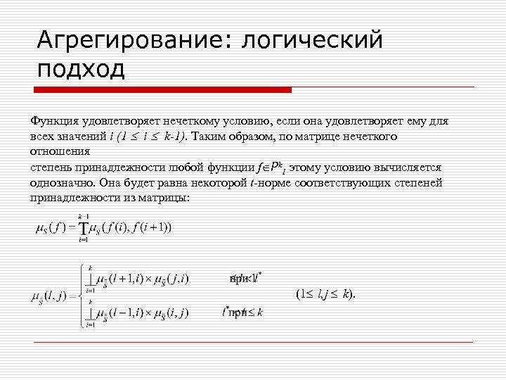 Агрегирование: логический подход Функция удовлетворяет нечеткому условию, если она удовлетворяет ему для всех значений