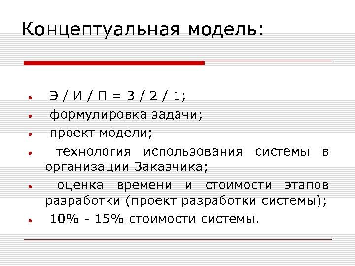 Концептуальная модель: • • • Э / И / П = 3 / 2