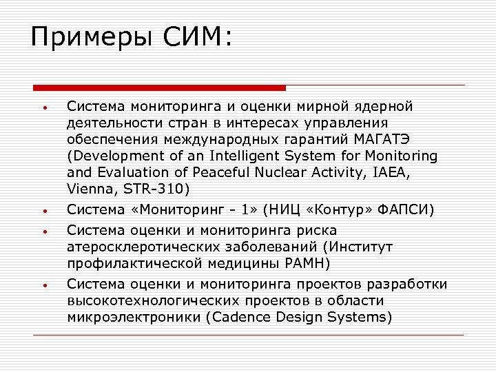 Примеры СИМ: • • Система мониторинга и оценки мирной ядерной деятельности стран в интересах