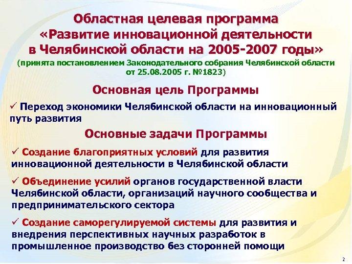 Областная целевая программа «Развитие инновационной деятельности в Челябинской области на 2005 -2007 годы» (принята