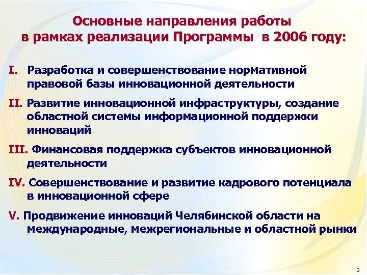 Основные направления работы в рамках реализации Программы в 2006 году: I. Разработка и совершенствование