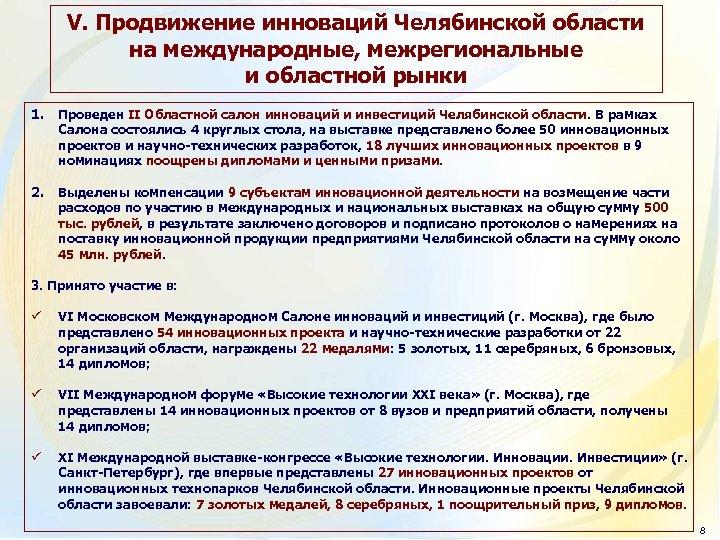 V. Продвижение инноваций Челябинской области на международные, межрегиональные и областной рынки 1. Проведен II