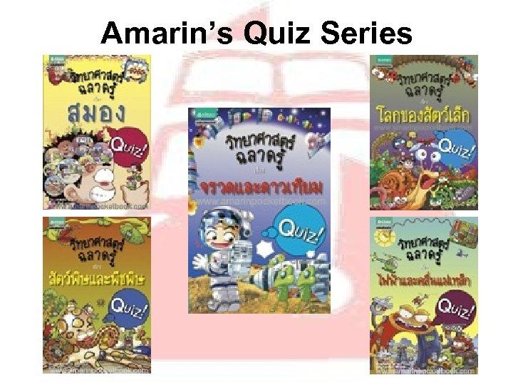 Amarin's Quiz Series