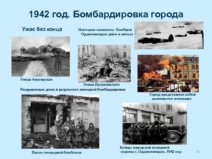 1942 год. Бомбардировка города Ужас без конца Немецкие самолеты бомбили Орджоникидзе днём и ночью