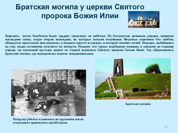 Братская могила у церкви Святого пророка Божия Илии Хоронить после бомбёжки было трудно: транспорт