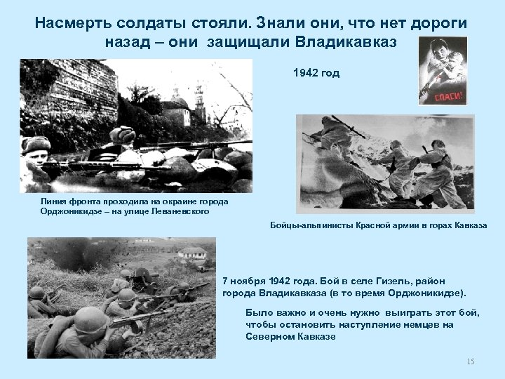 Насмерть солдаты стояли. Знали они, что нет дороги назад – они защищали Владикавказ 1942