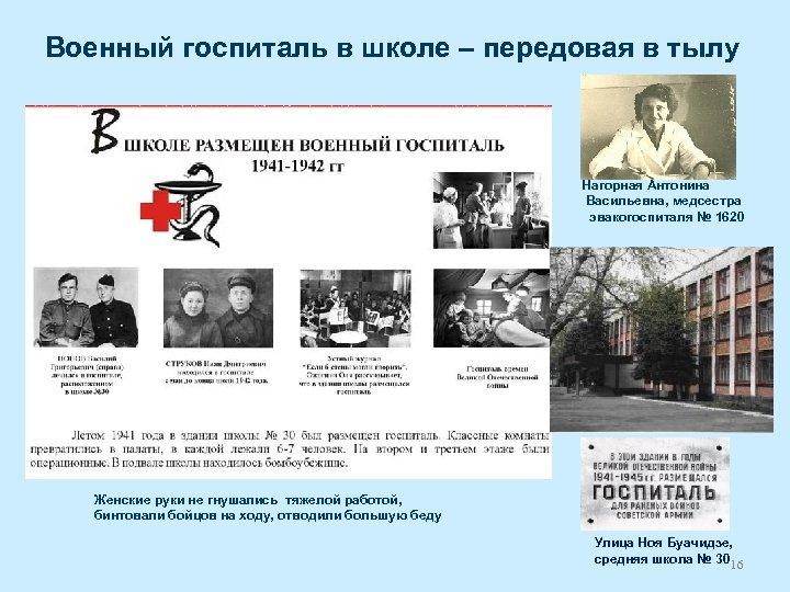 Военный госпиталь в школе – передовая в тылу Нагорная Антонина Васильевна, медсестра эвакогоспиталя №