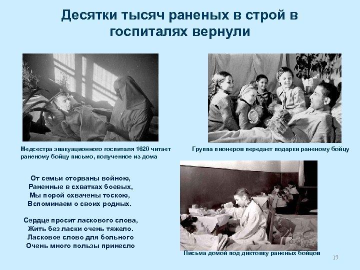 Десятки тысяч раненых в строй в госпиталях вернули Медсестра эвакуационного госпиталя 1620 читает раненому