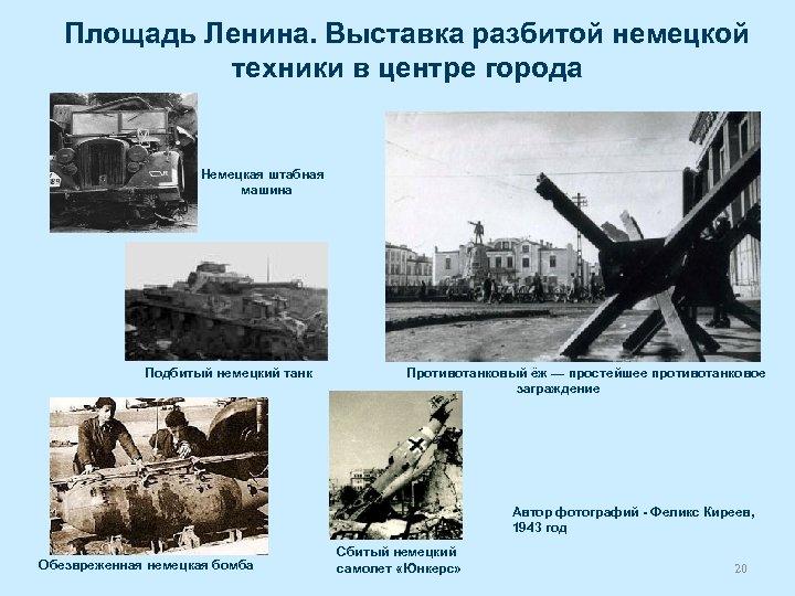Площадь Ленина. Выставка разбитой немецкой техники в центре города Немецкая штабная машина Подбитый немецкий