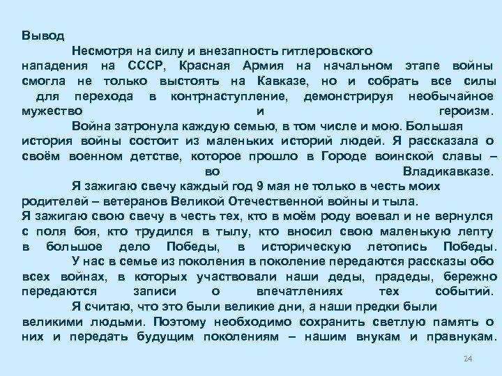 Вывод Несмотря на силу и внезапность гитлеровского нападения на СССР, Красная Армия на начальном