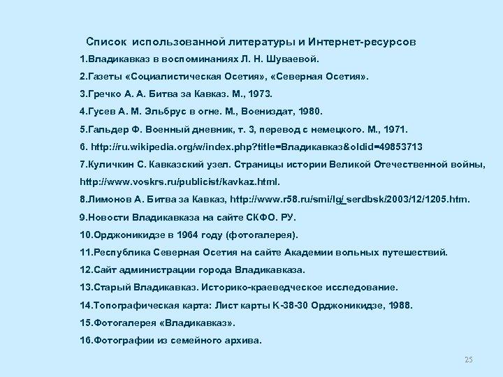 Список использованной литературы и Интернет-ресурсов 1. Владикавказ в воспоминаниях Л. Н. Шуваевой. 2.