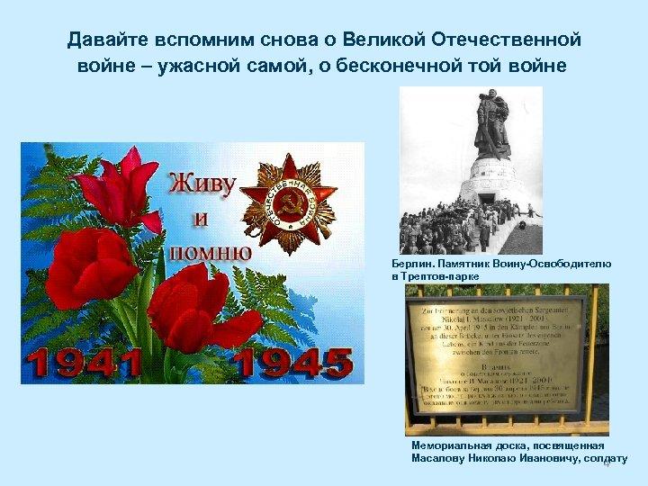 Давайте вспомним снова о Великой Отечественной войне – ужасной самой, о бесконечной той войне