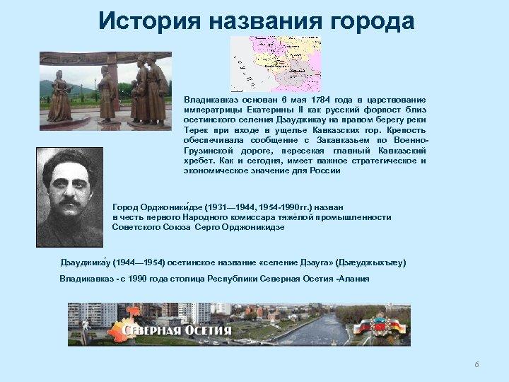 История названия города Владикавказ основан 6 мая 1784 года в царствование императрицы Екатерины II