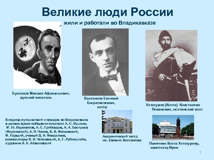 Великие люди России жили и работали во Владикавказе Булгаков Михаил Афанасьевич, русский писатель Вахтангов